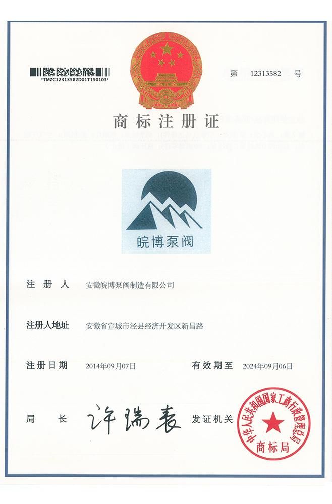 皖博注册商标