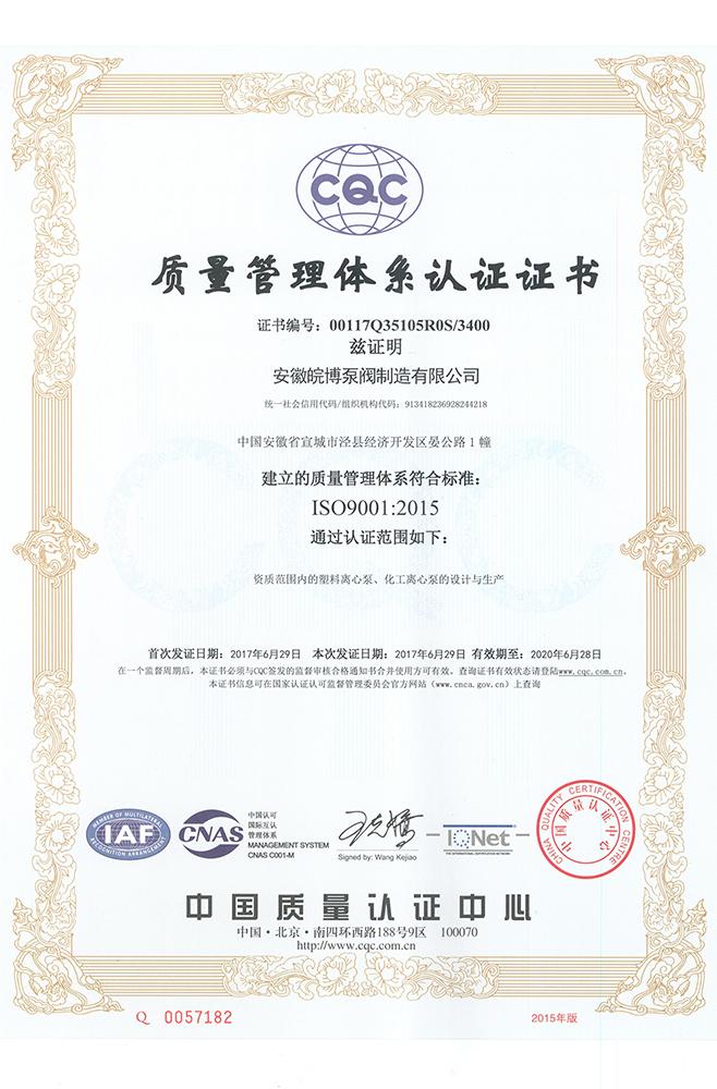 质量管理体现认证