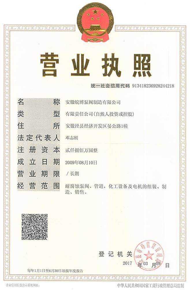 工商营业执照